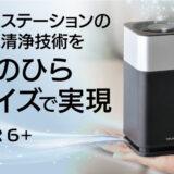 【新商品】小型空気清浄機AIR6+のクラウドファンディング開始のお知らせ