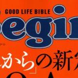 """月刊誌「Begin」の""""Begin Best 10″に AIRbox が選ばれました!"""